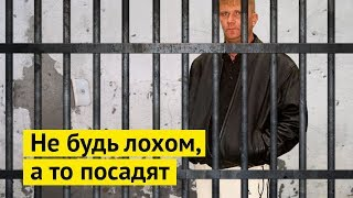 Вам срочно нужен адвокат: как не сесть в тюрьму