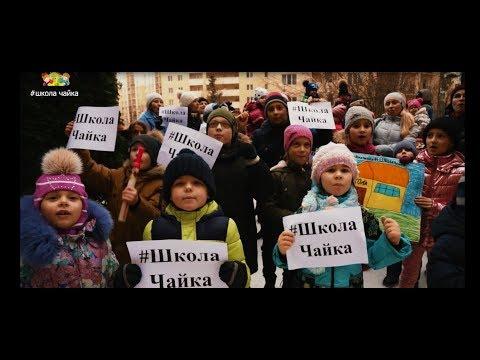 ЖК Чайка. Звернення дітей Чайки до Президента України. 2000 дітей без школи.