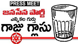 Press Meet | JanaSena Party Election Symbol is Glass Tumbler