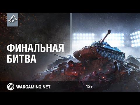 Гранд-финал 2017. CG-трейлер