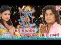 Mahakalima Maro Kolar Tight Rakhaje | Latest Gujarati Song 2018 | Mayur Thakor New Song