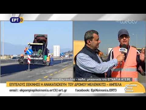 Ανακατασκευάζεται ο χειρότερος δρόμος των βαλκανίων | ΕΡΤ