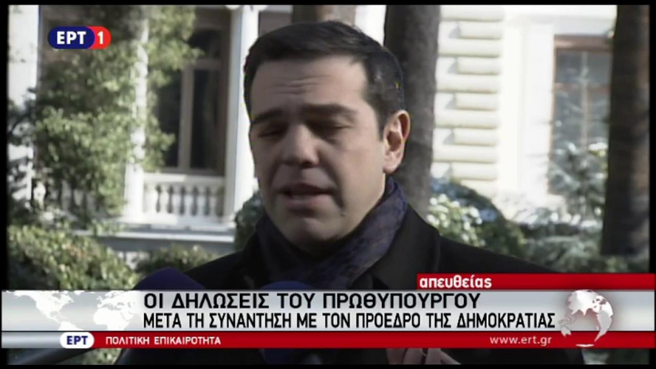 Δηλώσεις Αλ. Τσίπρα μετά τη συνάντησή του με τον ΠτΔ