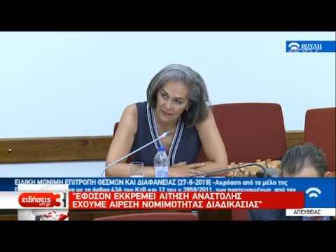 Βουλή: Συνεδρίαση για το διορισμό των μελών της Επιτροπής Ανταγωνισμού | 27/08/2019 | ΕΡΤ