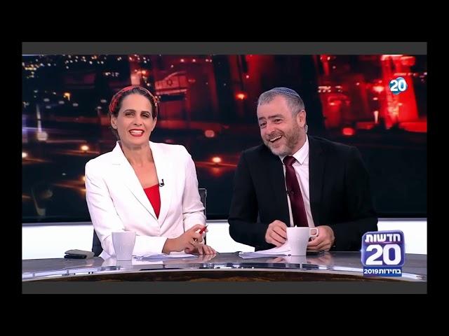 השדכנית הראלה ישי בחדשות ערוץ 20 עם שמעון ריקלין ושרה ב