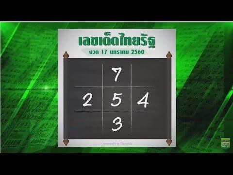 หวยไทยรัฐ งวด 17/01/60 เลขเด็ด เลขดัง รู้ก่อนใคร