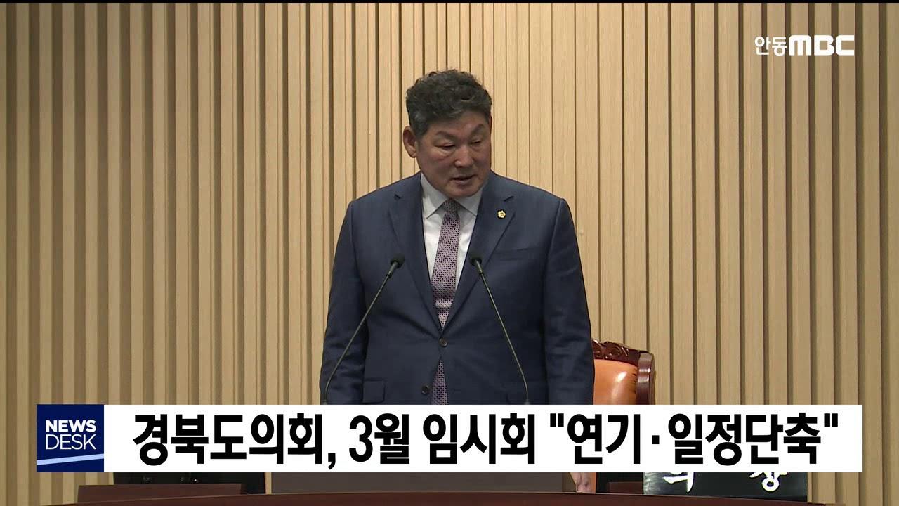 경북도의회, 3월 임시회