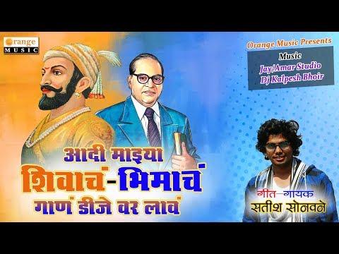 Video Shivacha Bhimacha Gana DJ Var Lav | Bhim - Shiv Geet - Orange Music download in MP3, 3GP, MP4, WEBM, AVI, FLV January 2017