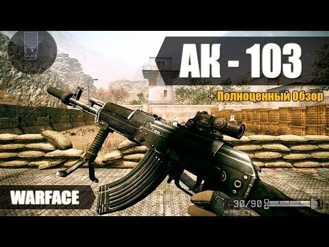 Обзор АК-103
