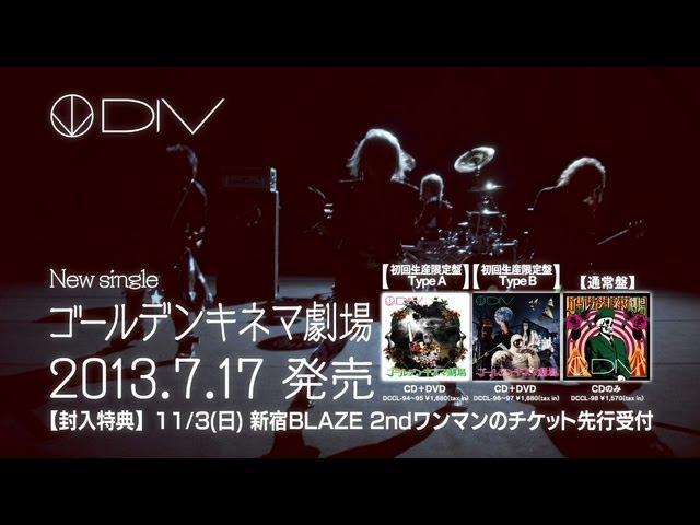 DIV 7/17 「ゴールデンキネマ劇場」 SPOT 30s