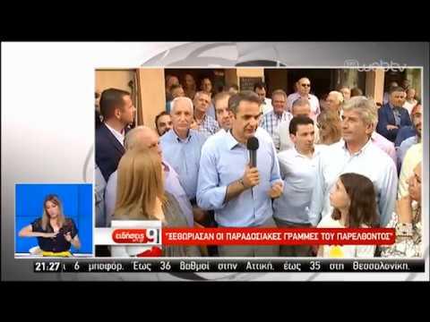 Περιοδεία Κ. Μητσοτάκη σε Κορωπί, Κερατέα, Λαύριο | 27/06/2019 | ΕΡΤ