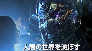 映画『トランスフォーマー/最後の騎士王』予告編