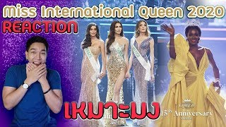 Video REACTION(TH) : Miss International Queen 2020  สวยสมมง download in MP3, 3GP, MP4, WEBM, AVI, FLV January 2017
