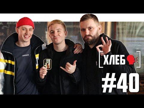 Хлеб о рэп-баттлах, Урганте и новом альбоме