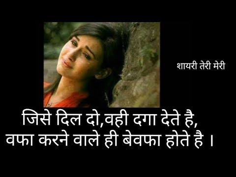 Sad Quotes In Love  आँखे नम कर देने शायरी  Shayari teri meri  Hindi