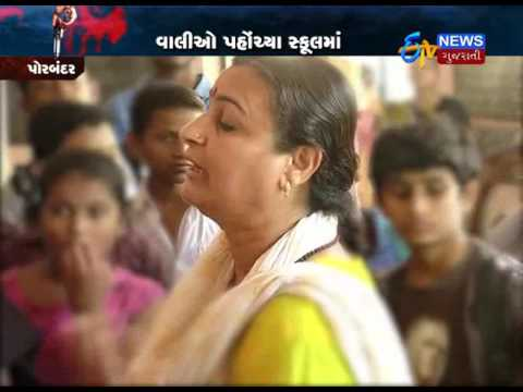 Video Porbandar: Government School Teacher Did Disgusting Things In School | ETV Gujarati News download in MP3, 3GP, MP4, WEBM, AVI, FLV January 2017