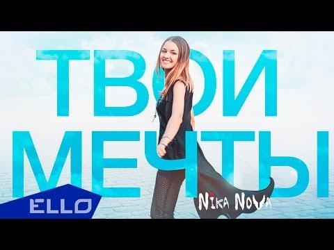 Nika Nova - Твои Мечты / Премьера песни