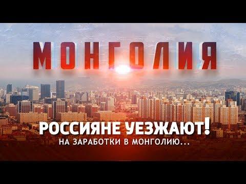 Россияне уезжают на заработки в Монголию