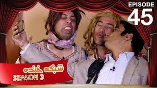 Shabake Khanda - S3 - Episode 45