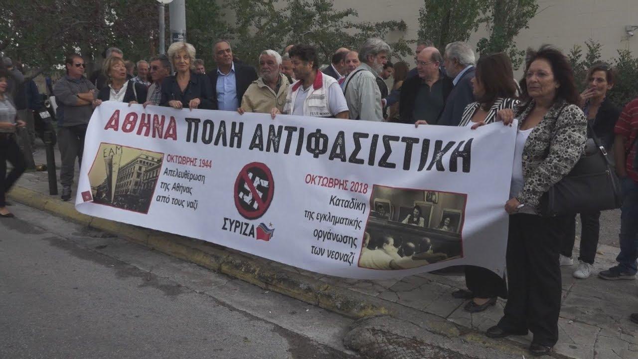 Παράσταση Διαμαρτυρίας του ΣΥΡΙΖΑ στην δίκη της Χρυσής Αυγής