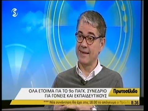 9o Παγκύπριο Συνέδριο για Γονείς - Ανακοίνωση TV