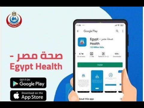 تطبيق صحة مصر.. مميزاته وطريقة التسجيل فيه