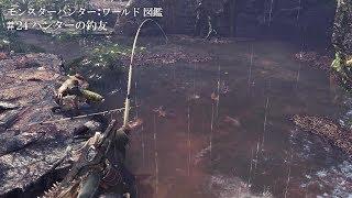 Gameplay pesca 2