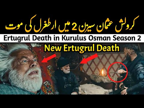 Kurulus Osman Season 2 in Urdu Episode 2 Ertugrul Death | How Ertugrul Died | YTUrdu