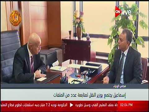 رئيس الوزراء يلتقي الدكتور هشام عرفات وزير النقل لإستعراض خطة تطوير السكه الحديد
