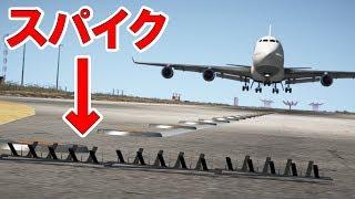 【GTA5】降り立つ飛行機をスパイクでパンクさせてみたw