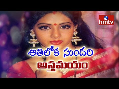 Bollywood and Tollywood Actress Sridevi Passes Away | hmtv News