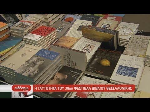 Η ταυτότητα του 38ου Φεστιβάλ βιβλίου Θεσσαλονίκης | 8/6/2019 | ΕΡΤ