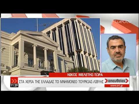Στα χέρια της Ελλάδας το επίμαχο Μνημόνιο Συνεργασίας Τουρκίας-Λιβύης   05/12/2019   ΕΡΤ