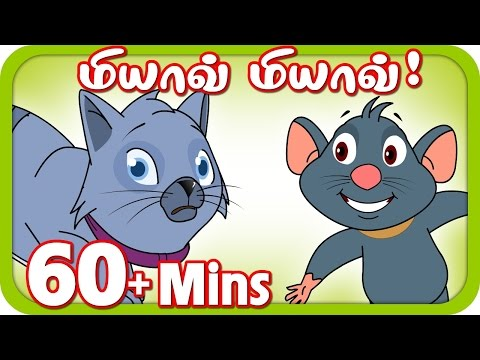 Meow Meow Songs And More For Kutties | 60+ Minutes | Best Tamil Animation Nursery Rhymes Songs