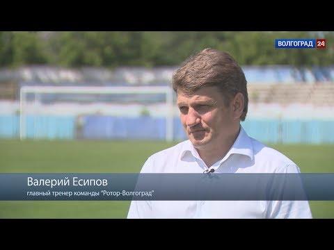 """Валерий Есипов, главный тренер команды """"Ротор-Волгоград"""""""