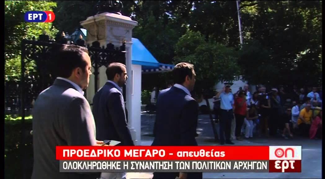 Η αποχώρηση του Αλ. Τσίπρα από το Προεδρικό Μέγαρο