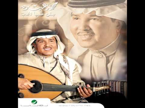 Mohammed Abdo...Amout We Areaf | محمد عبده...أموت واعرف