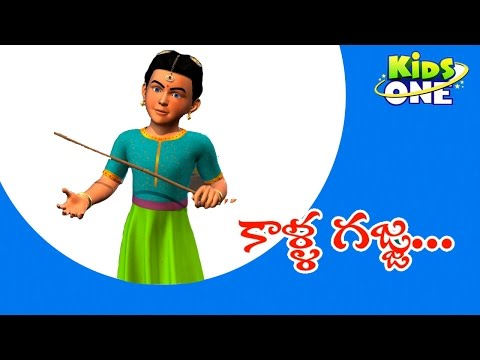 Kalla Gajja Kankalamma And Many More 3D Famous Telugu Rhymes Collection for Children