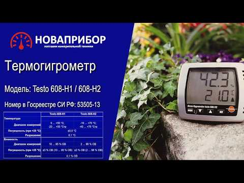 testo 608-H1 - Термогигрометр Артикул: 0560 6081. Производитель: Testo SE & Co. KGaA.