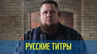 Rag'n'Bone Man - Human - Russian lyrics (русские титры)