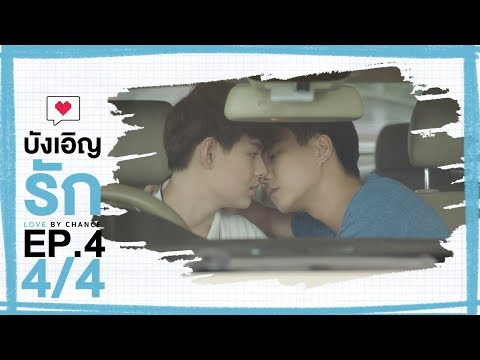 [Official] บังเอิญรัก Love By Chance | EP.4 [4/4]