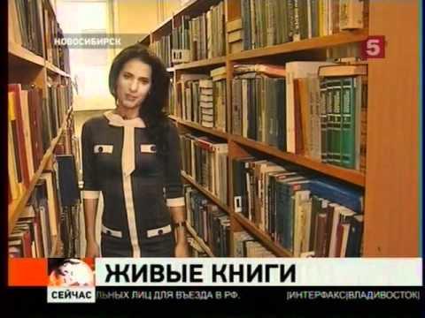 Живая библиотека в Новосибирске.avi