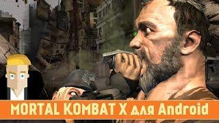 Mortal Kombat X – видео обзор (Android и iOS)