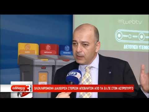 Ολοκληρωμένη διαχείριση στερεών αποβλήτων από τα ΕΛΠΕ στον Ασπρόπυργο | 21/03/19 | ΕΡΤ