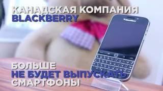 Телефоны Blackberry уходят с рынка