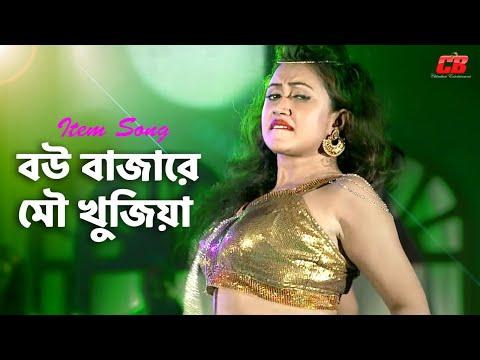Bou Bajare - বউ বাজারে মৌ খুজিয়া - Item Song - Bipasha - Hitman Bangla Movie Song-(240p)