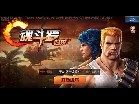 《魂斗羅:歸來》手機遊戲玩法與攻略教學!
