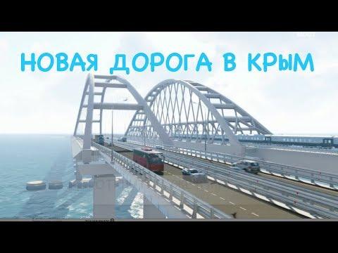 ЛЮДИ СО ВСЕЙ СТРАНЫ ЕДУТ НА МАШИНАХ В КРЫМ ПО НОВОМУ  МОСТУ - DomaVideo.Ru