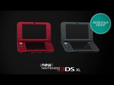 «Железный» обзор: New Nintendo 3DS - еще одна попытка