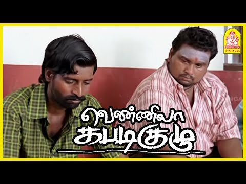 Vennila Kabadi Kuzhu Tamil Movie Scene 13